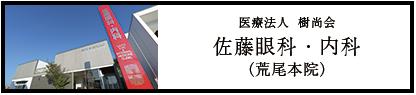 佐藤眼科・内科