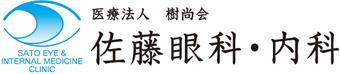 医療法人樹尚会 佐藤眼科・内科